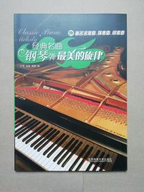 经典名曲 钢琴弹最美的旋律---4著名浪漫曲、前奏曲、间奏曲