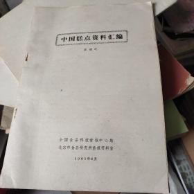 中国糕点资料汇编