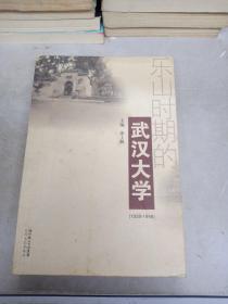 乐山时期的武汉大学:1938-1946