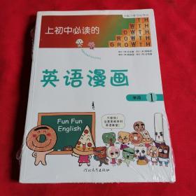 《上初中必读的英语漫画1》——启发精选大能力学习丛书