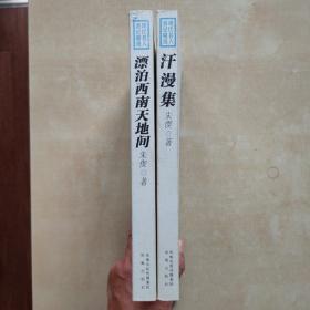 朱偰2册合售:漂泊西南天地间、汗漫集(现代名人游记精选)《编号C62》