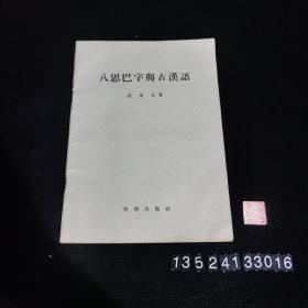 八思巴字与古汉语