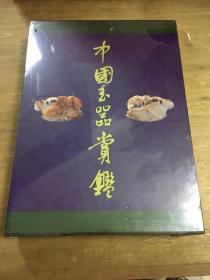 中国玉器赏鉴(末拆封)