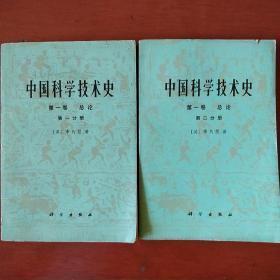 《中国科学技术史》总论 第一卷 第一分册 第二分册 两册合售 馆藏 书品如图