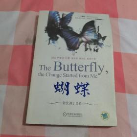 蝴蝶:转变源于自我【内页干净】