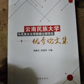 云南民族大学马克思主义学院硕士研究生优秀论文集