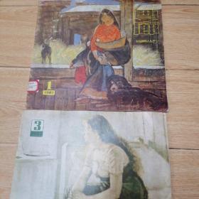 1983年画廊杂志两本