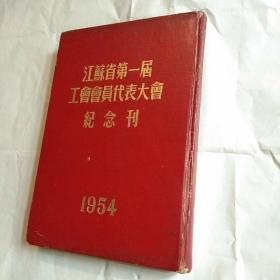 1954年文献图片册【江苏省第一届工会会员代表大会纪念刊】主席像,超长合影照片