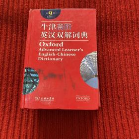 牛津高阶英汉双解词典(第9版)有盘
