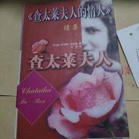 <<查太莱夫人的情人>>续集——查太莱夫人