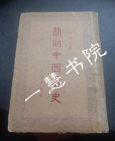 简明中国通史(精装)