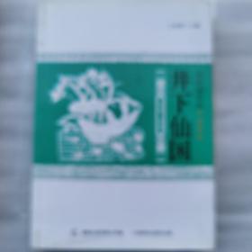 代代相传的中国童话 井下仙国