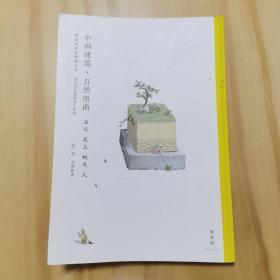 中国建筑•自然组曲:石头泥土树木人