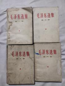 毛泽东选集2-5