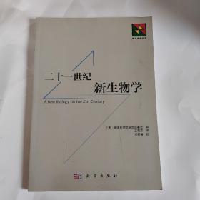 新生物学丛书:二十一世纪新生物学