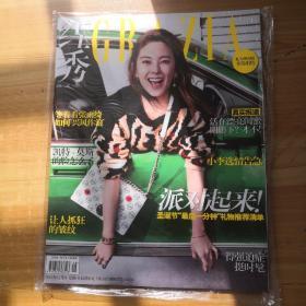 红秀GRAZIA(总第233期?2015/12月D)封面-张雨绮