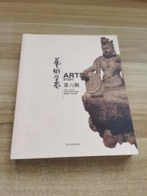 艺术学界(第6辑)