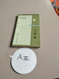 木樨集第4辑