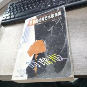 中国优秀艺术歌曲集