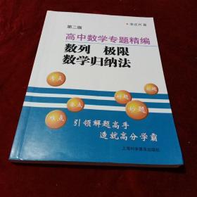 高中数学专题精编:数列 极限 数学归纳法(第2版)