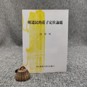 台大出版中心 谢明阳《明遗民的庄子定位问题》(锁线胶订)