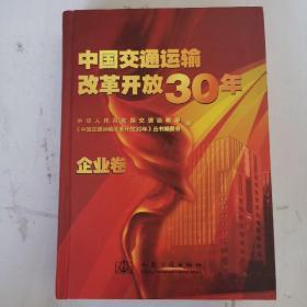 中国交通运输改革开放30年【企业卷】