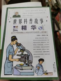 世界科普故事精华· 1