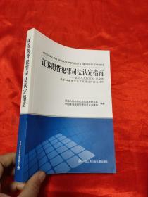 证券期货犯罪司法认定指南   【小16开】