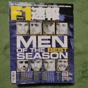 F1速报2008年(第1-12期)   12册全