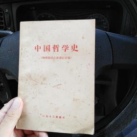中国哲学史(杨荣国同志讲课记录稿)(南柜2)