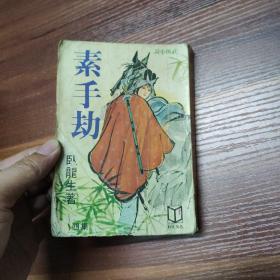 素手劫-第四集-繁体武侠小说-口袋本