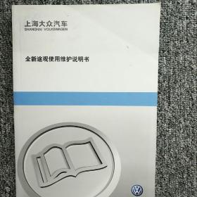 上海大众汽车   全新途观使用维护说明书