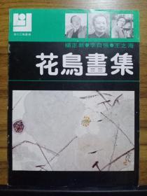 现代花鸟画库:杨正新 李自强 王之海 花鸟画集