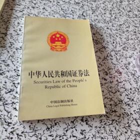 中华人民共和国证券法·中华人民共和国证券投资基金法(中英文对照)