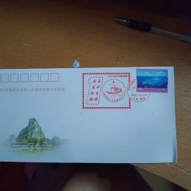 广东肇庆市集邮协会第十次代表大会纪念封盖纪念戳