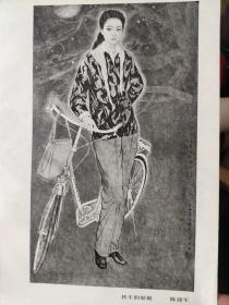 画页(散页印刷品)--国画油画---扶车的姑娘【陈建军】、童年的记忆【高向阳】1068