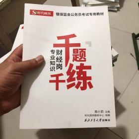 正版书籍银保监会公务员考试专用教材千题千练:财经岗·专业知识