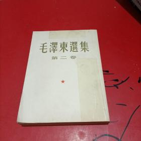 毛泽东选集 第二卷 繁体竖版 品相如图 内有划线