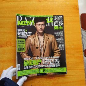 时尚芭莎 男士 2010年8月号(封面 黄晓明)【内页干净】