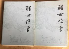 醒世恒言(全两册)
