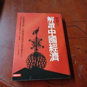 《解读中国经济》 林毅夫