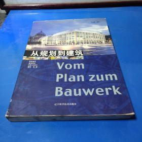 从规划到建筑:柏林城市建筑规划