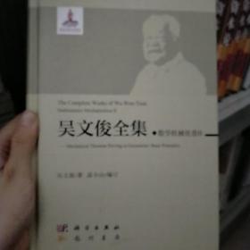 吴文俊全集·数学机械化II