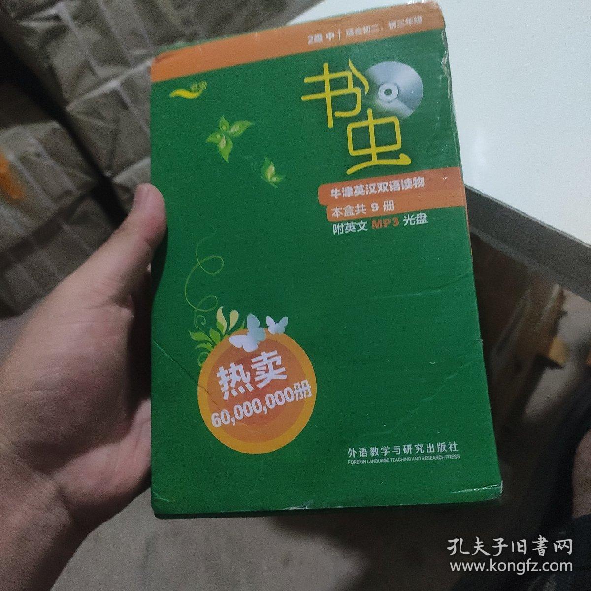 书虫·牛津英汉双语读物(2级中)(适合初二、初三)(套装共9册)