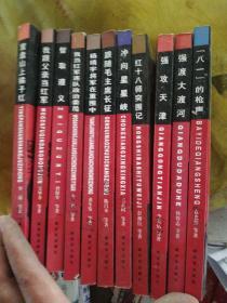 星火燎原全集普及本1一11册