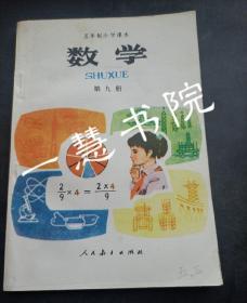 五年制小学课本 数学 第九册