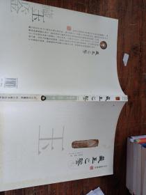 大华玉器博物馆:藏玉之鉴  签名