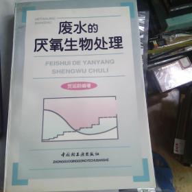 废水的厌氧生物处理(正版书)