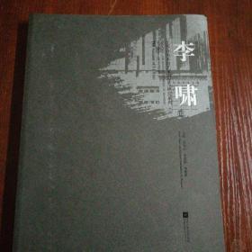 江苏省美术馆艺术创作与研究系列  李啸 卷