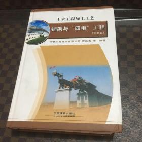 """土木工程施工工艺:铺架与""""四电""""工程(第2版)"""